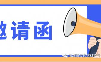(中文) 邀请函 DME 和 DMP