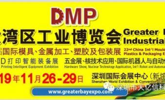 (中文) 2019年第22届DMP大湾区工业博览会完满的结束了!